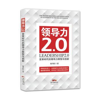 领导力2.0:变革时代的领导力转型与创新