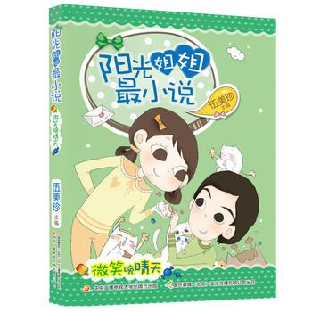 阳光姐姐最小说:微笑晚晴天