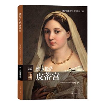 佛罗伦萨皮蒂宫——伟大的博物馆