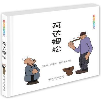 世界经典漫画集·阿达姆松