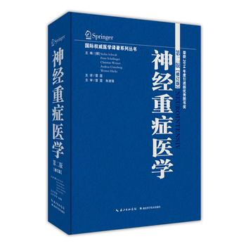 神经重症医学(第二版)修订版