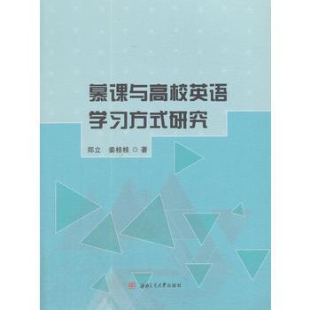 慕课与高校英语学习方式研究
