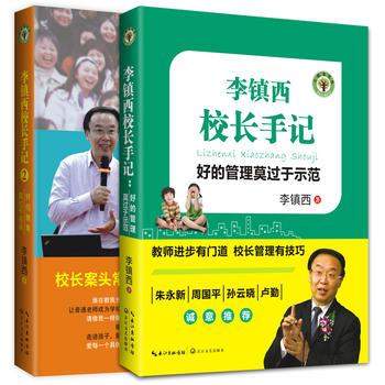 李镇西校长手记:好的管理莫过于示范+好的教育莫过于感染(套装2本)