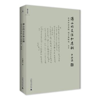 傅山的交往和应酬:艺术社会史的一项个案研究(增订本)(精装)
