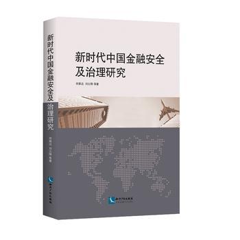 新时代中国金融安全及治理研究
