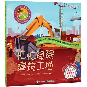 忙忙碌碌建筑工地