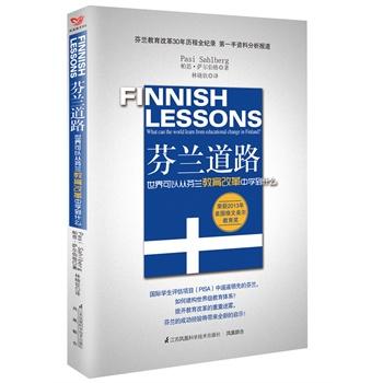 芬兰道路:世界可以从芬兰教育改革中学到什么
