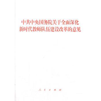 中共中央国务院关于全面深化新时代教师队伍建设改革的意见