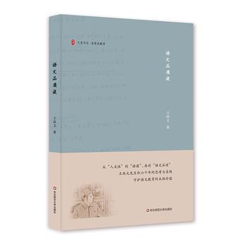 大夏书系·语文品质谈