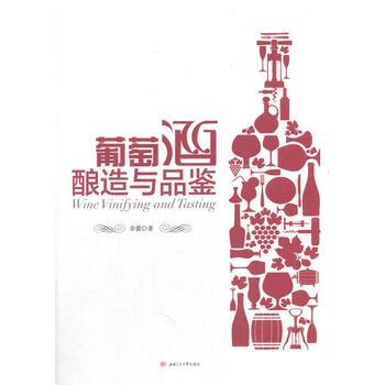 葡萄酒酿造与品鉴
