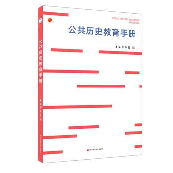 公共历史教育手册