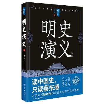 中国历代通俗演义:明史演义(上)