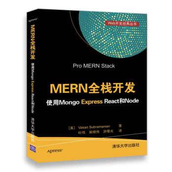 MERN全栈开发 使用Mongo Express React和Node/Web开发经典丛书