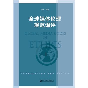 全球媒体伦理规范译评