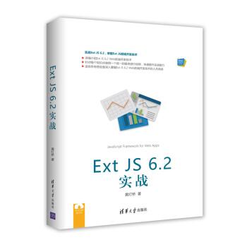Ext JS 6.2 实战/Web前端技术丛书