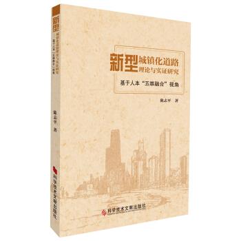 """新型城镇化道路理论与实证研究:基于人本""""五维融合""""视角"""