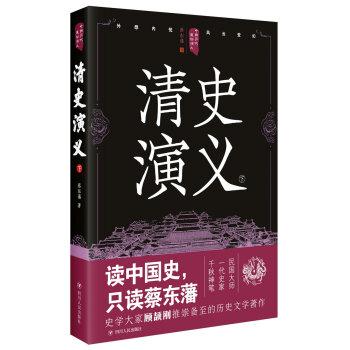 中国历代通俗演义:清史演义(下)