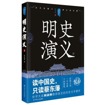 中国历代通俗演义:明史演义(下)