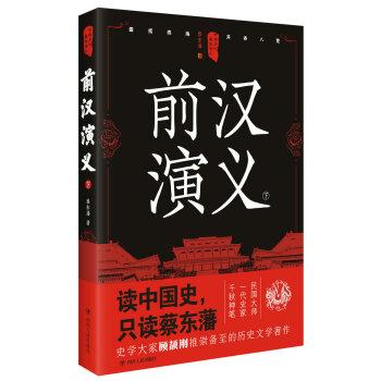 中国历代通俗演义:前汉演义(下)