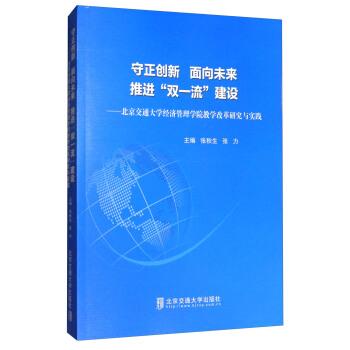 """守正创新面向未来推进""""双一流""""建设:北京交通大学经济管理学院教学改革研究与实践"""