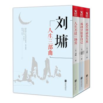 刘墉人生三部曲