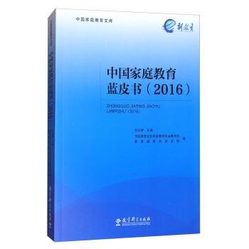 中国家庭教育蓝皮书(2016)