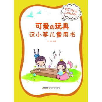 可爱的玩具:汉小筝儿童用书