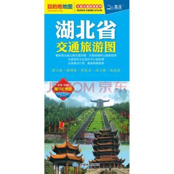 2018湖北省交通旅游图