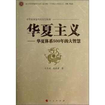 华夏主义—华夏体系500年的大智慧(简读本)