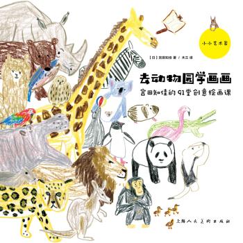小小艺术家系列丛书:去动物园学画画:宫田知佳的91堂创意绘画课
