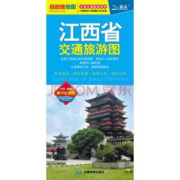 2018江西省交通旅游图