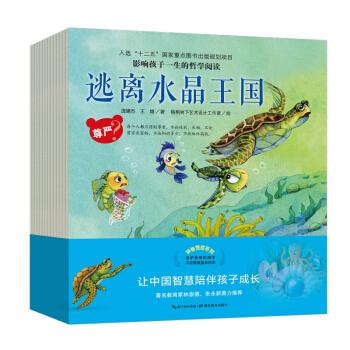 影响孩子一生的哲学阅读——神秘海底