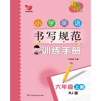 小学英语书写规范训练手册 六年级上册(人教版)