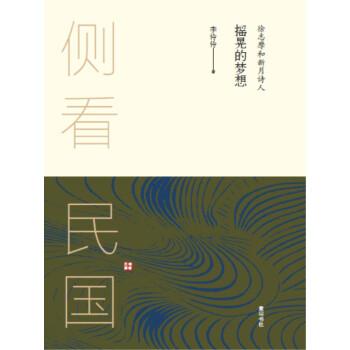 侧看民国 摇晃的梦想 : 徐志摩和新月诗人