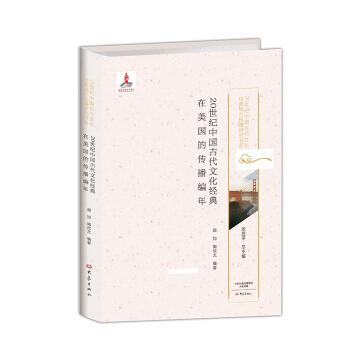 20世纪中国古代文化经典在美国的传播编年