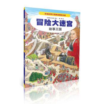 冒险大迷宫 4 故事王国