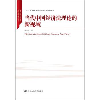 当代中国经济法理论的新视域