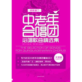 中老年合唱团必唱歌曲精选集((新版增订)