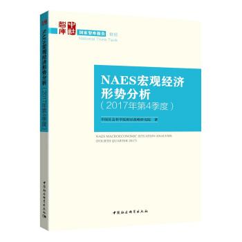 NAES宏观经济形势分析(2017年第4季度)