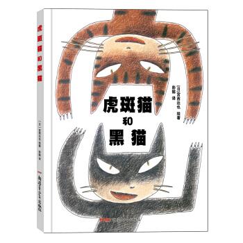宫西达也绘本:虎斑猫和黑猫(精装)