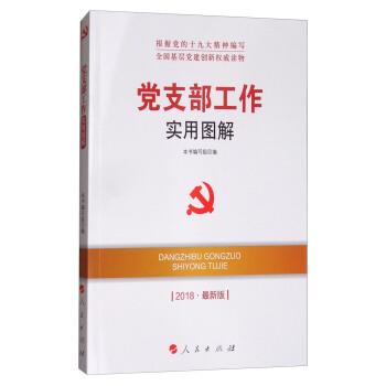 党支部工作实用图解(2018最新版)/全国基层党建创新权威读物