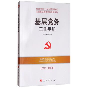 基层党务工作手册(2018最新版)