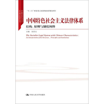 中国特色社会主义法律体系:结构、原则与制度阐释