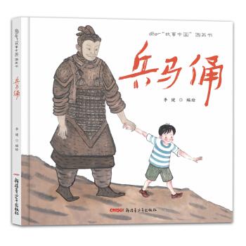 故事中国图画书系列:兵马俑