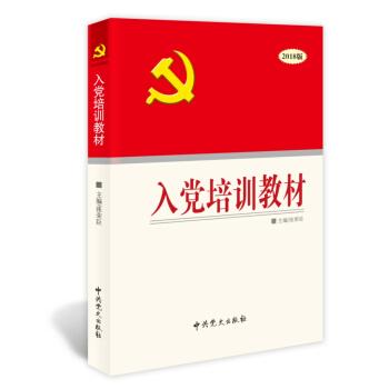 入党培训教材(2018版)