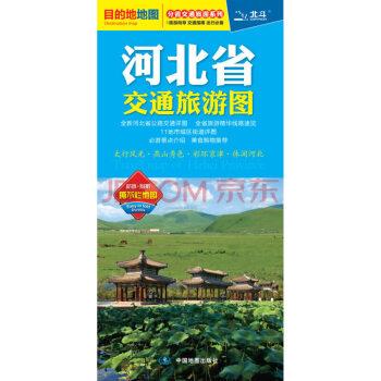 2018河北省交通旅游图