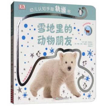 DK幼儿认知手指轨道书 雪地里的动物朋友