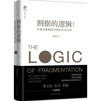 割据的逻辑:中国法律服务市场的生态分析(增订本)
