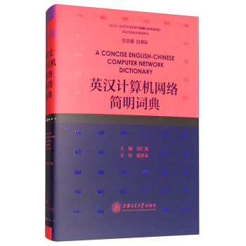 英汉计算机网络简明词典