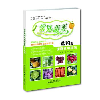 常见蔬菜选购及健康食用指南